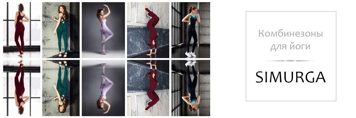 Комбинезоны для йоги simurga