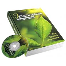 Экологическая медицина (книга+диск) – Оганян Марва Вагаршаковна, Оганян В.С.