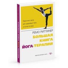 """Книга """"Большая книга йога-терапии"""" - Ремо Риттинер"""