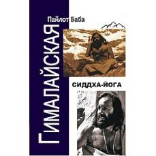 Гималайская сиддха йога - Пайлот Баба