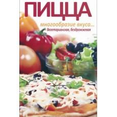 Пицца. Многообразие вкуса. Вегетарианская, бездрожжевая – Бирюковская Л.