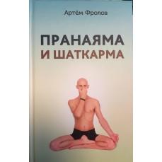 """Книга """"Пранаяма и Шаткарма"""" – А. Фролов"""