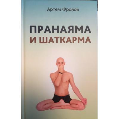 Пранаяма и Шаткарма – А. Фролов