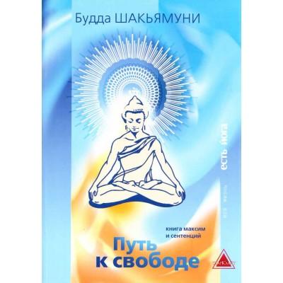 Путь к свободе – Будда Шакьямуни