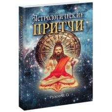 Астрологические притчи – Рузов В.О