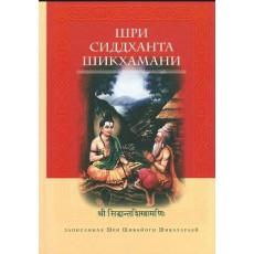 Шри Сиддханта Шикахамани, записанная Шри Шивайогином Шивачарьей