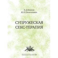 Супружеская секс-терапия – Н. Кибрик, Ю. Прокопенко