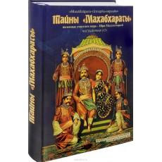 """Тайны """"Махабхараты"""", явленные учителем мира – Шри Мадхвачарьей. Часть 1 (1/2)"""