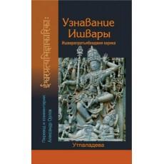 Узнавание Ишвары - Утпаладева
