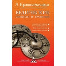 Ведические символы и традиции - Кришнамачарья Э.