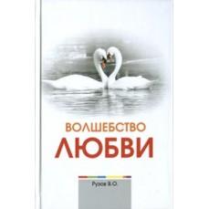 Волшебство любви - Рузов В.О.