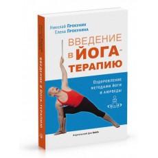 """Книга """"Введение в йога-терапию"""" - Николай Прокунин, Елена Прокунина"""