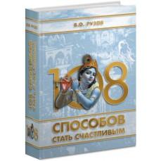 """Книга """"108 способов стать счастливым"""" - Рузов В.О."""