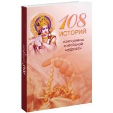 """Книга """"108 историй житейской мудрости"""""""