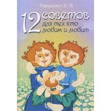 "Книга ""12 советов для тех кто любим"" - Нарушевич Руслан"
