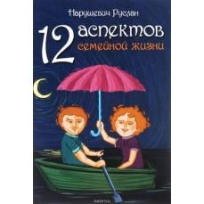 """Книга """"12 аспектов семейной жизни"""" - Нарушевич Руслан"""