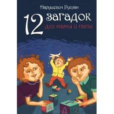 """Книга """"12 загадок для папы и мамы"""" - Нарушевич Руслан"""