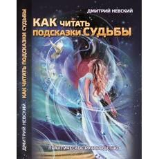 """Книга """"Как читать подсказки судьбы"""" - Дмитрий Невский"""