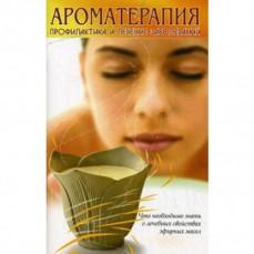 "Книга ""Ароматерапия. Профилактика и лечение заболеваний"""