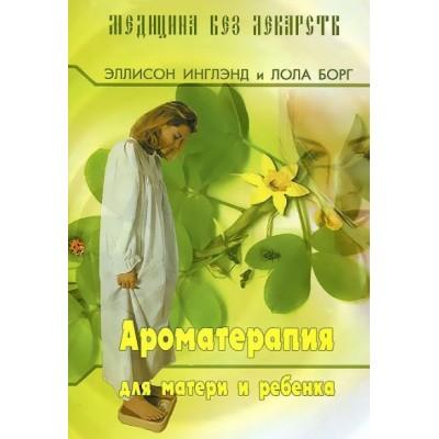 """Книга """"Ароматерапия для матери и ребенка"""" - Борг Лола"""