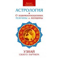"""Книга """"Астрология о взаимоотношениях мужчины и женщины"""" - Яросвет Самовидец"""