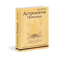 "Книга ""Астрология провидцев"" - Давид Фроули"