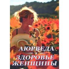 """Книга """"Аюрведа. Здоровье Женщины"""" - Кави Радж"""