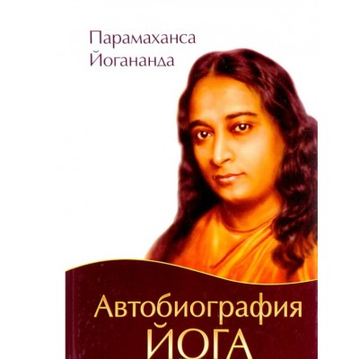 """Книга """"Автобиография йога"""" - Парамаханса Йогананда"""
