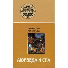 """Книга """"Аюрведа и спа"""""""