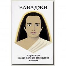 "Книга ""Бабаджи и традиция крийя йоги 18-ти сиддхов"" - М. Говиндан"