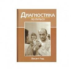 """Книга """"Диагностика по пульсу"""""""