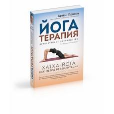 """Книга """"Йога терапия - Практическое руководство. Хатха-йога как метод реабилитации"""" - А.Фролов"""