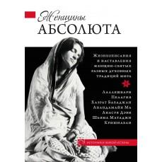 "Книга ""Женщины абсолюта"""