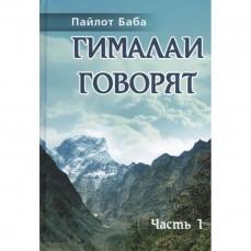 """Книга """"Гималаи говорят"""""""