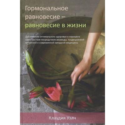 """Книга """"Гормональное равновесие в жизни"""" - Клаудия Уэлч"""