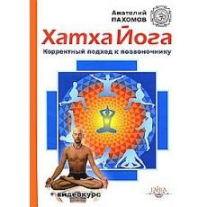 """Книга """"Хатха йога - Корректный подход к позвоночнику"""""""
