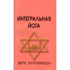 """Книга """"Интегральная йога"""""""