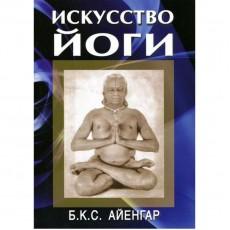 """Книга """"Искусство Йоги"""" - Б.К.С. Айенгар"""