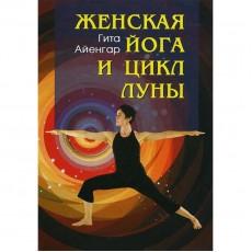 """Книга """"Женская йога и цикл луны"""""""