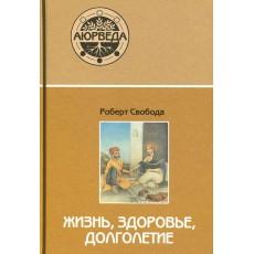 """Книга """"Жизнь, здоровье, долголетие"""""""