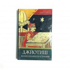 """Книга """"Джйотиш. Введение в индийскую астрологию"""" - Харт Дефау"""