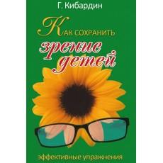 Как сохранить зрение детей  – Г. Кибардин