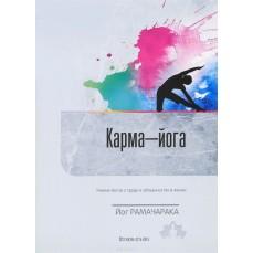 """Книга """"Карма-йога"""" - Йог Рамачарака"""