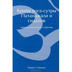 "Книга ""Крийя йога-сутры Патанжали и сиддхов"""