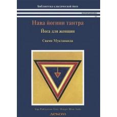 """Книга """"Нава йогии тантра"""" - Свами Муктананда"""