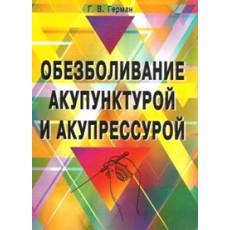 """Книга """"Обезболивание акупунктурой и акупрессурой"""""""