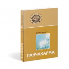 "Книга ""Панчакарма"""