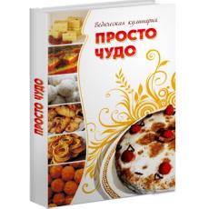 Просто чудо - Ведическая кулинария - Л. Бирюковская