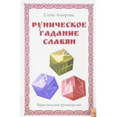 "Книга ""Руническое гадание славян"" - Елена Амирова"