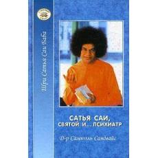 Сатья Саи, святой и...психиатр – Самюель Сандвайс